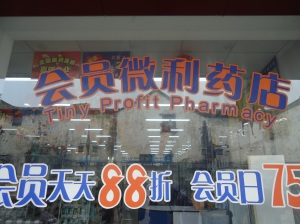 Darn it, I was looking for the big profit pharmacy...