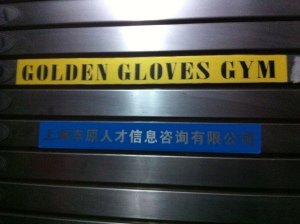 Get it?  Because it's a boxing gym...